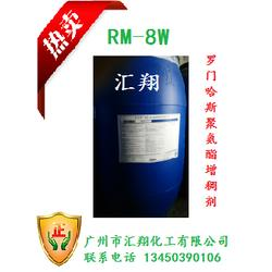 聚氨酯增稠剂美国陶氏,汇翔化工,聚氨酯增稠剂图片