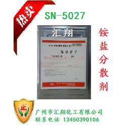 分散剂-汇翔化工-水性涂料分散剂助剂图片