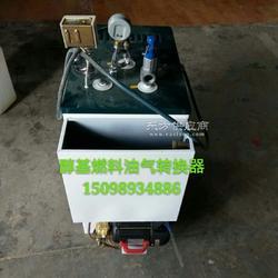新款油气转换器热销 醇基燃料转换器 佳雅室甲醇燃气转换器厂家图片