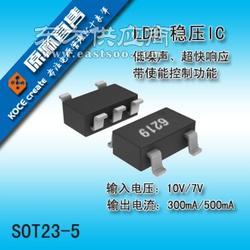 5v 3.3v DC-DC升压IC 升压芯片2.2V/2.3V/2.5V/2.7图片