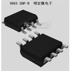 场效应管AO4953 AO4953 SOP-8 绝对原装正品现货销售图片