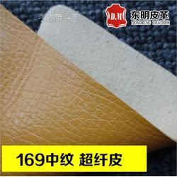 真超纤皮料 169中纹超纤皮 单色仿真皮-家具皮革面料图片