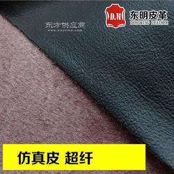 仿真皮超纤 细纹高仿真超纤皮料 汽车座套 软床 按摩椅皮革面料图片