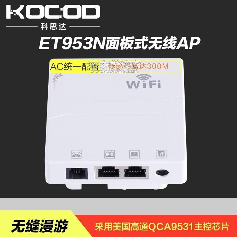 无线AP供应出售KOCOD无线AP供应商图片