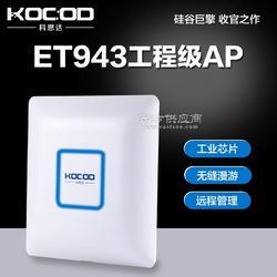wifi工程级用无线AP图片