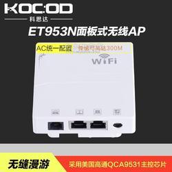 无线AP供应出售KOCOD无线AP供应商