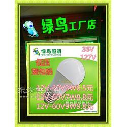 绿鸟照明-12v24v48v36v 3W5W7W9W 36V塑包铝球泡灯报价图片