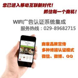 长安区无线WiFi广告营销系统集成商图片