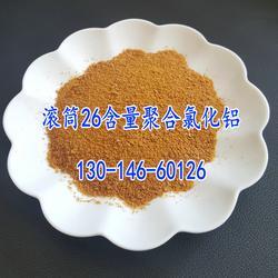 常熟市聚合氯化铝,专业生产聚合氯化铝,26含量聚合氯化铝图片