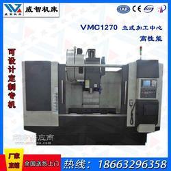 VMC1270数控立式加工中心 五轴加工中心机床 圆盘机械手刀库图片
