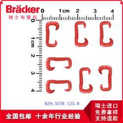 一步法捻线机用进口瑞士布雷克品牌高强耐磨尼龙钩图片