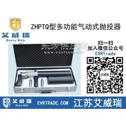 ZHPTQ型多功能气动式抛投器 全网低欢迎来电图片