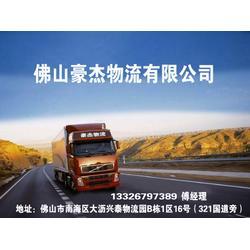 豪杰物流(图) 佛山到杨浦物流公司 佛山到台州物流公司图片