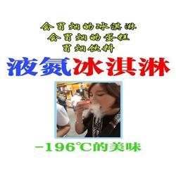 喜味餐饮(图)_液氮冰淇淋图片