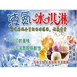 液氮冰淇淋,喜味餐饮(优质商家),学液氮冰淇淋技术图片