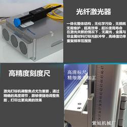 北碚光纤激光打标机,光纤激光打标机配件,紫旭打标机图片