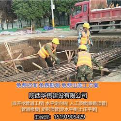 非开挖工程-平凉非开挖-华伟建设(查看)图片