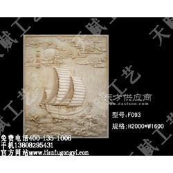 天赋工艺定做中式砂岩浮雕电视背景墙人造砂岩立体壁画园林景观帆船雕刻品图片