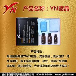镀晶生产厂家-YN(推荐商家)图片