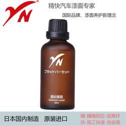 YN-镀晶生产厂家图片