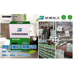 甘肃瓷砖填缝剂、汉港化工瓷砖填缝剂、品牌瓷砖填缝剂图片