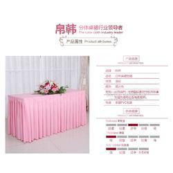 帛韩定做会议桌布纯色签到台裙展会活动桌群签到台桌布套分体图片