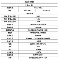 SMT點料機報價表-嘉儀公道-鄭州SMT點料機圖片