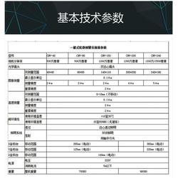 嘉仪认证厂家 尺寸测量仪器-天津尺寸测量仪图片
