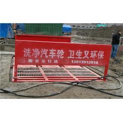 工地冲洗平台制造厂家-南京圣仕达-南京工地冲洗平台图片