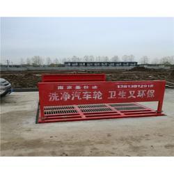 南京工地冲洗平台环保补贴|工地洗轮机|南京工地冲洗平台图片