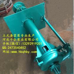 150ZJL-A32、河南立式渣浆泵_液下渣浆泵厂家图片