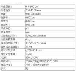 厚度检测仪,嘉仪自动化,湿膜厚度检测仪图片