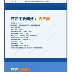 丙三醇_广州展帆化工_食品添加剂丙三醇厂家图片