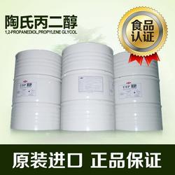 面膜12丙二醇陶氏、面膜1,2丙二醇、广州展帆丙二醇PG图片