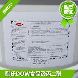 石家庄丙二醇-SKC丙二醇-丙二醇PG代理商图片