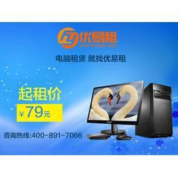 优易租(图)_租赁二手电脑_济南租赁电脑图片