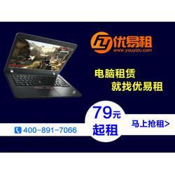 电脑出租、优易租、电脑出租公司图片