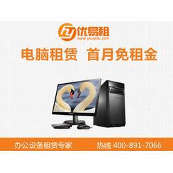 石景山电脑出租-优易租-电脑出租公司图片