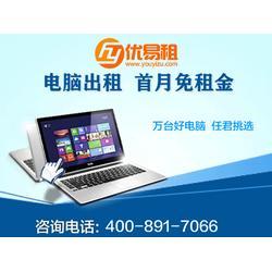 电脑租赁费用_电脑租赁_优易租(查看)图片