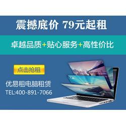 济南租赁电脑、优易租、租赁电脑服务图片