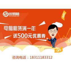 杭州租电脑_怎么租电脑_优易租图片