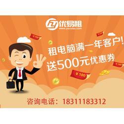 深圳租电脑、个人租电脑、优易租(多图)图片