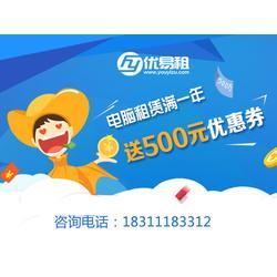 灵寿县电脑租赁、优易租(在线咨询)、全新电脑租赁图片