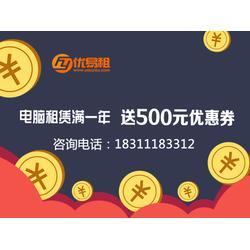 杭州租电脑-优易租-租电脑多少钱图片
