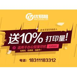打印机租赁一个月多少钱、北京周边打印机租赁、优易租(查看)图片