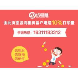 上海打印机租赁,优易租,打印机租赁金融方案图片