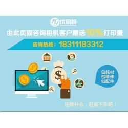 杭州办公设备租赁、优易租、办公设备租赁多少图片