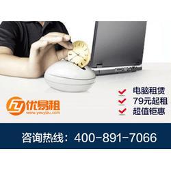 出租电脑-优易租出租电脑(优质商家)出租电脑公司图片