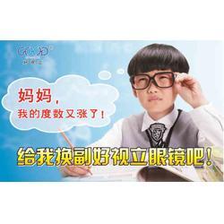 好视立眼镜加盟(图),好视立视防控眼镜,眼镜图片