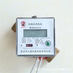 热量表安装要求、热量表、山虎仪表图片
